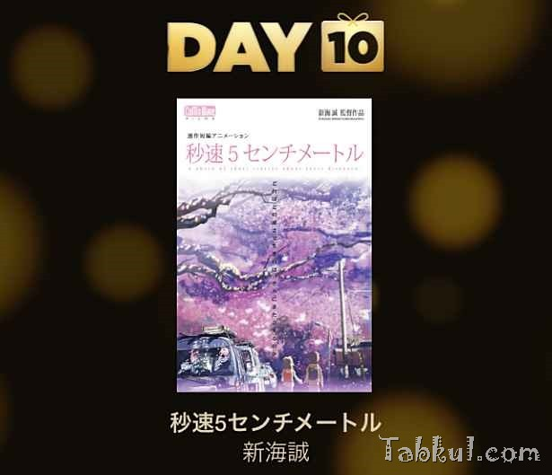 Apple『12 DAYS プレゼント』10日目:映画レンタル『秒速5センチメートル』