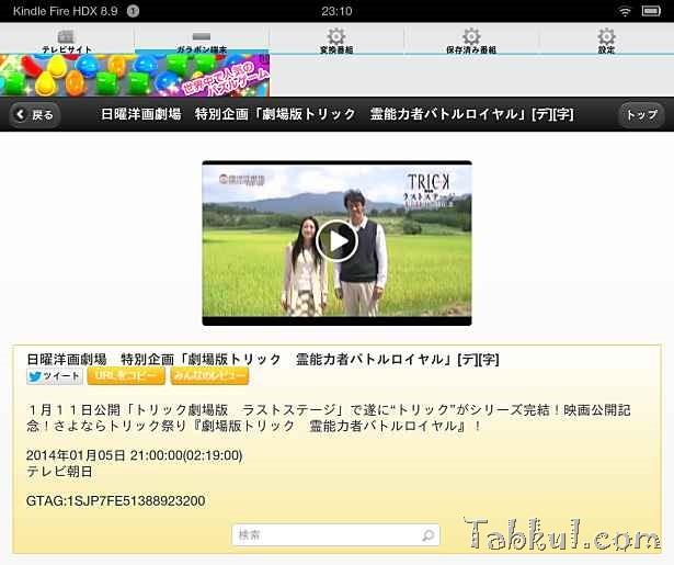 Kindle Fire HDX 8.9 レビュー03―ガラポンTVでワンセグ視聴を試す