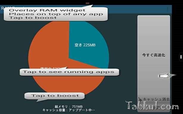 価格 213円、メモリ解放アプリ「Smart RAM Booster Pro」の試用レビュー