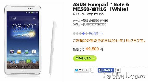 ASUS、6インチ『Fonepad Note 6』に「ホワイト」発表―1月17日発売へ