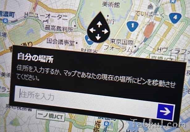 VivoTab Note 8 レビュー09―GPS(GNSS)機能を試す