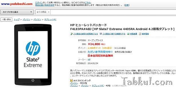 HP版Tegra Note 7『HP Slate7 Extreme』の予約受付開始ー1月24日~31日発売
