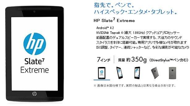 日本HP、Tegra 4/7インチ タブレット『HP Slate7 Extreme』を1月発売へ―スペックと価格