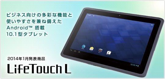 NEC、ビジネス向け10インチAndroidタブレット『LifeTouch L』発表―発売日と価格、スペック