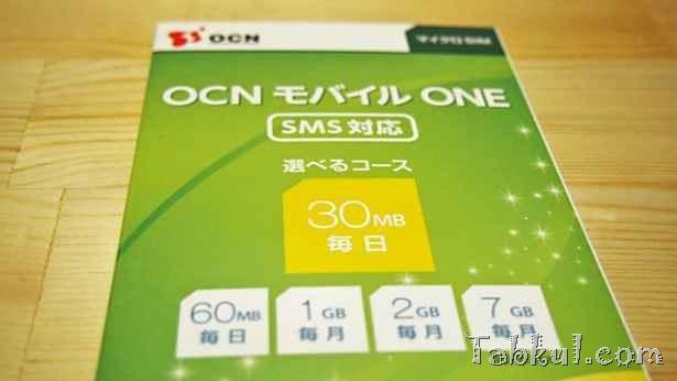 OCNモバイルONEとBIGLOBEモバイル、データ容量の無償提供を発表