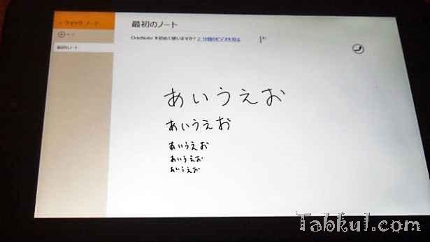 ASUS VivoTab Note 8 購入レビュー03―スタイラスペンを試す
