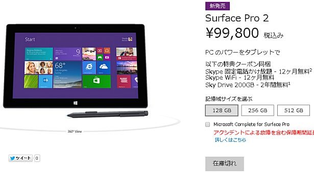 「Surface Pro 2」「Surface 2」、一部モデル受注停止