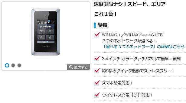 UQ、WiMAX2+対応ルーター『HWD14』の貸出開始&再申し込みを90日へ短縮