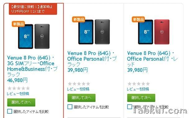 期間限定、SIMフリー版『Venue 8 Pro』が3,000円割引に