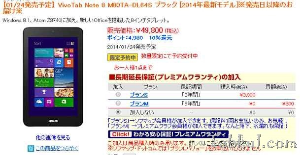 ASUS VivoTab Note 8(M80TA-DL64S)1月24日発売へ―価格とスペック