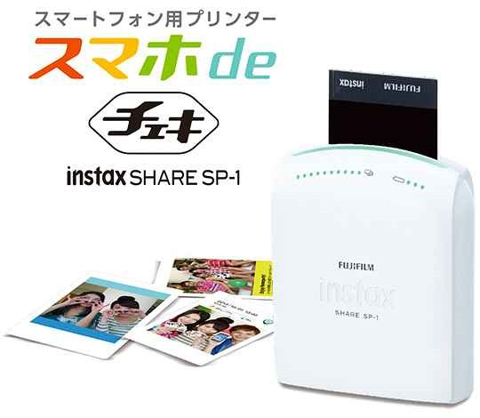 富士フイルム、Wi-Fiモバイルプリンタ『スマホ de チェキ(instax SHARE SP-1)』発表―価格と機能