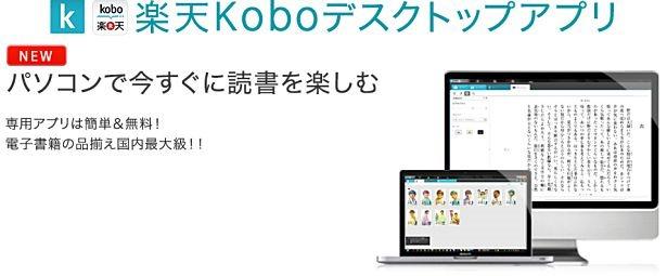 楽天Kobo、電子書籍をパソコンでも閲覧可能に