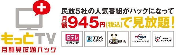 電通、月945円で「もっとTV 月額見放題パック」(民放5社)提供開始