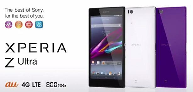 Xperia Z Ultra SOL24、機能紹介などの動画が公開