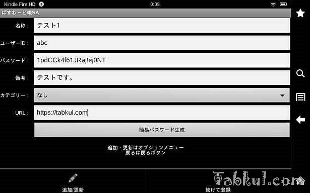 価格 99円、パスワード管理アプリ「ぱすわ~ど帳SA」の試用レビュー