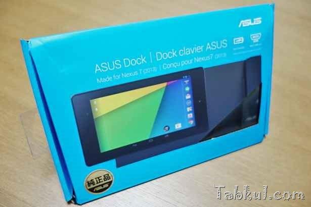 ASUS Nexus7 ( 2013 ) 専用 ドッキング ステーション購入、開封レビュー