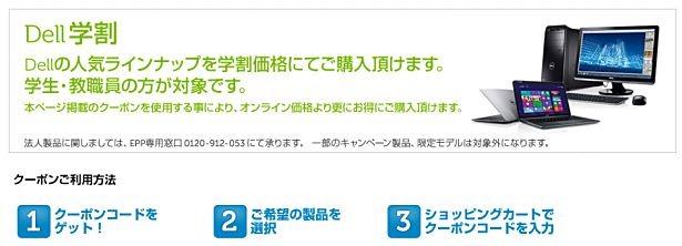 Dell、学割クーポンでVenue 8 Pro などが最大3万円引きに