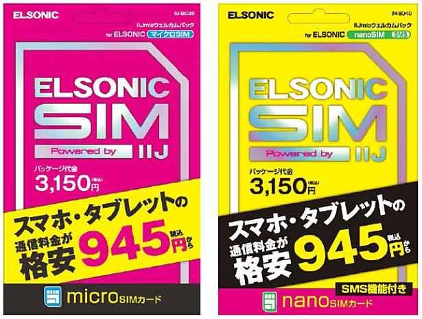 格安SIMカード『IIJmio』、2月22日よりノジマでも購入可能に
