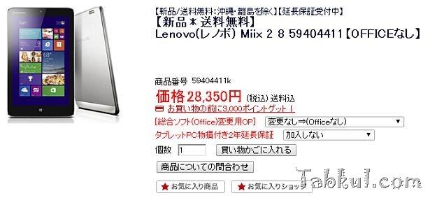 3万円以下!Lenovo Miix 2 8 Office非搭載モデル登場