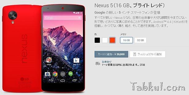 Nexus 5 新色ブライト レッド発売―日本Google Play では39,800円~