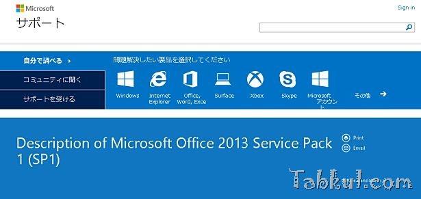 Microsoft、「Office 2013」向け『Service Pack 1(SP1)』公開