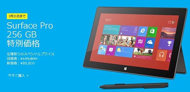 Surface Pro 256GB、期間限定で2万円値下げ