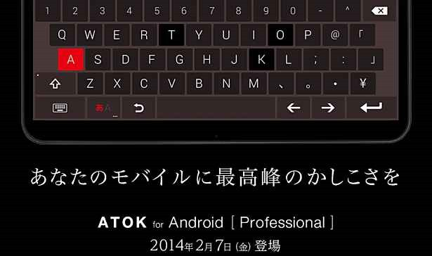 『ATOK for Android』、Professional版が配信スタート