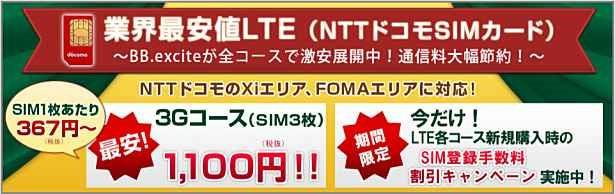 BB.exciteモバイルLTE、SMS対応SIMカード提供開始―割引キャンペーン実施