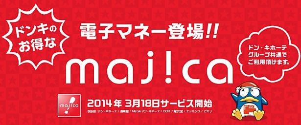 ドン・キホーテ、チャージ型の電子マネー『majica』を3月18日より開始