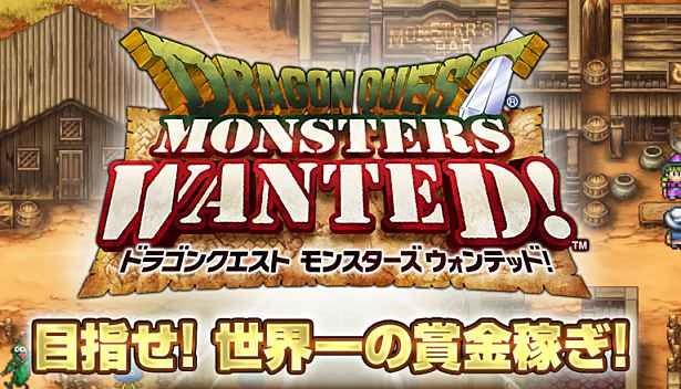 iOS版『ドラゴンクエストモンスターズWANTED!』配信スタート