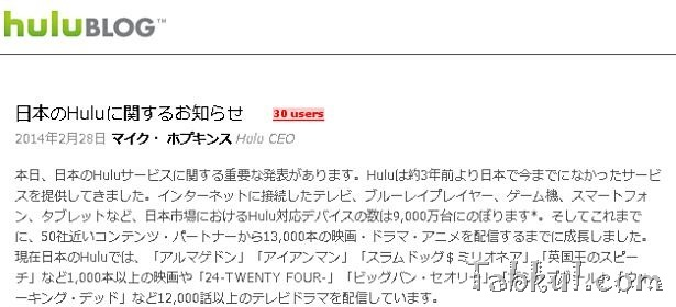 Hulu、日本向けサービスを日本テレビに譲渡