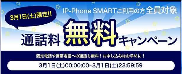 1日限定、FUSION IP電話で固定/携帯あて終日無料キャンペーンと注意点