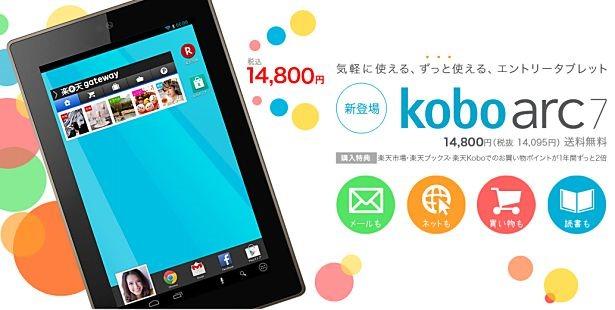 楽天Kobo、格安7インチ『Kobo Arc 7』発売―価格とスペック/Androidタブレット