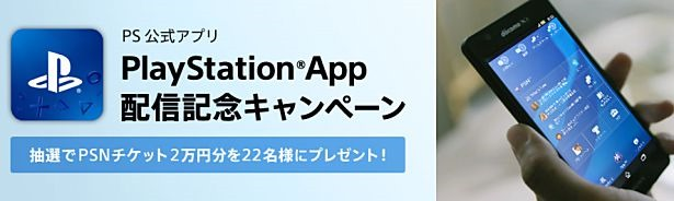 ソニー、Android/iOSアプリ『PlayStation App』日本配信を発表―キャンペーン開催も