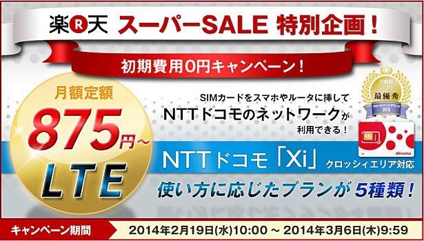 格安SIM/楽天ブロードバンド LTE、初期費用0円キャンペーン実施