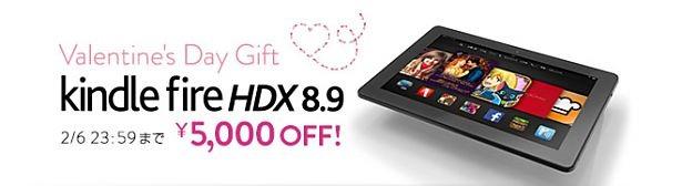1日限定、Kindle Fire HDX 8.9が5,000円割引セール―バレンタイン