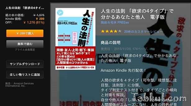 Kindle本、日替わりセール3/30「人生の法則 「欲求の4タイプ」で分かるあなたと他人」ほか5冊