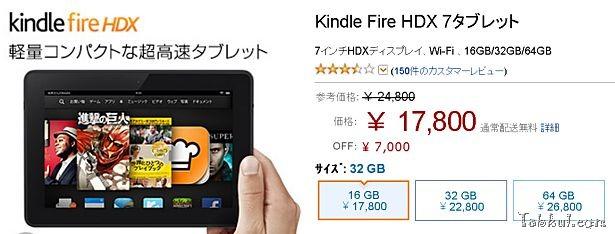 『Kindle Fire HDX 7』が値下げ、7,000円OFFに。―期間限定か