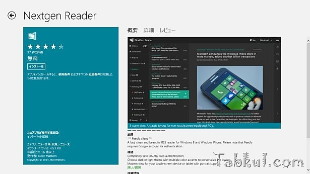 1日限定、Feedly用RSSリーダー『Nextgen Reader』が無料に―Windowsストア