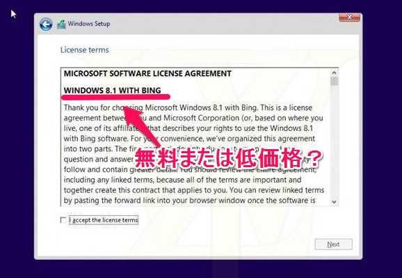 Microsoft、低価格デバイス向け『Windows 8.1 with Bing』発表―6/3には搭載端末も登場か