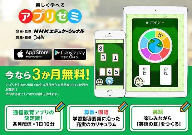 専用端末が不要、DeNAの通信教育アプリ『アプリゼミ』提供開始―3教科が月980円