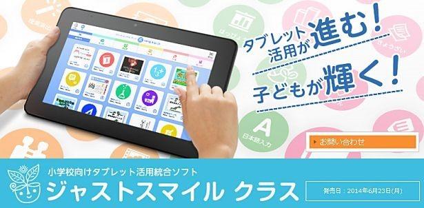 ジャストシステム、小学校向けタブレット活用総合ソフト『ジャストスマイル クラス』を6月発売へ