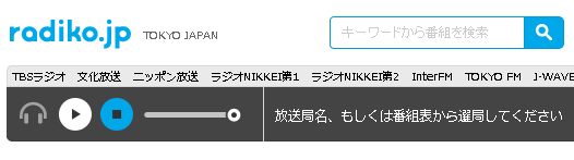 radiko.jp、ラジオ配信エリアがフリーとなる「プレミアム」を4/1提供へ