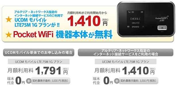 UCOMモバイル『LTE 75M 1Gプラン』発表、通信1GB/月1,791円のLTEサービス