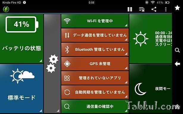 価格 490円、節電アプリ「GreenPower Premium Battery Saver」の試用レビュー