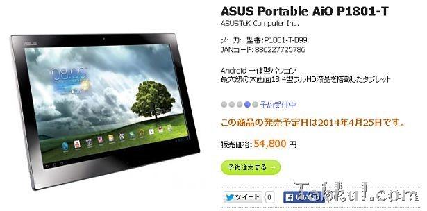 ASUS、個人向け『Portable AiO P1801-T』を4/25発売―スペックと価格