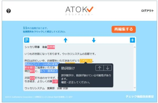 ATOKクラウド文章校正、Passportプレミアム利用者に無料で提供