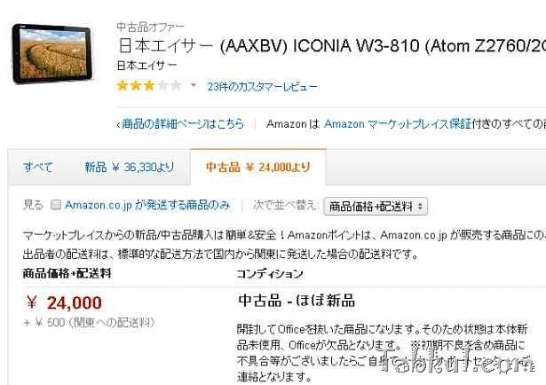 ほぼ新品、『Acer ICONIA W3-810』が24,000円で販売中