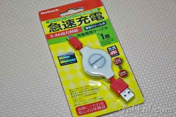 オウルテック 2.4A出力 MicroUSB充電ケーブル購入、開封~電圧チェックまで試用レビュー―Nexus 5/Miix 2 8/Vivotab Note 8で測定