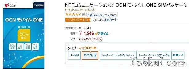 アマゾンで『OCN モバイル ONE』が40%OFFで販売中―4/1サービス改定の比較